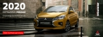 The NEW 2020 MITSUBISHI MIRAGE LAUNCHED